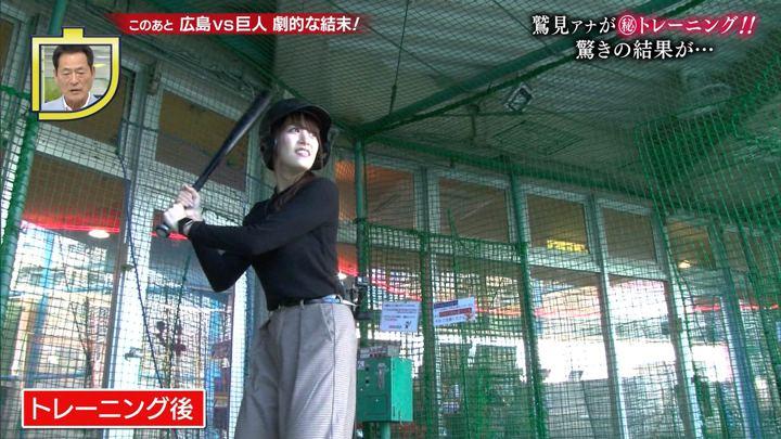 2019年05月04日鷲見玲奈の画像16枚目