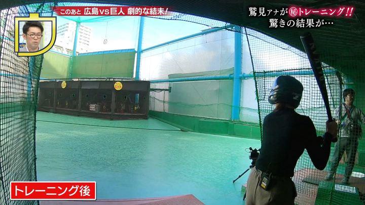 2019年05月04日鷲見玲奈の画像17枚目