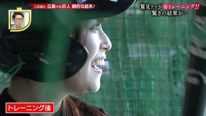 2019年05月04日鷲見玲奈の画像20枚目