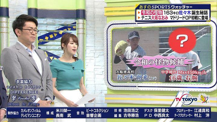 2019年05月04日鷲見玲奈の画像53枚目