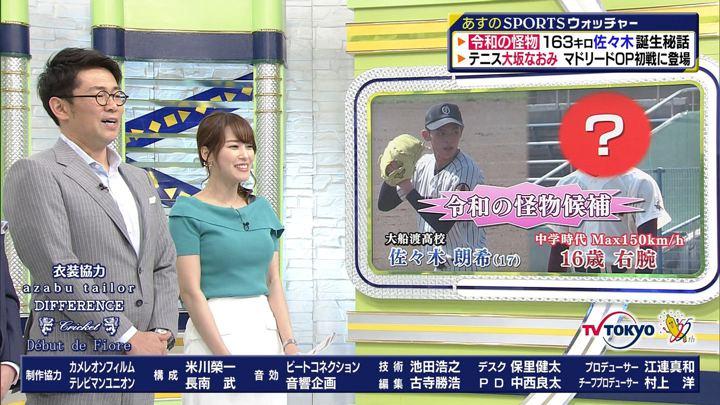 2019年05月04日鷲見玲奈の画像54枚目