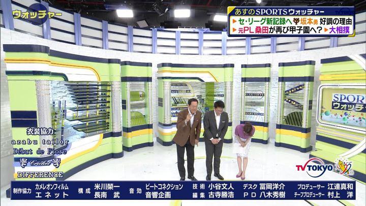 2019年05月11日鷲見玲奈の画像11枚目