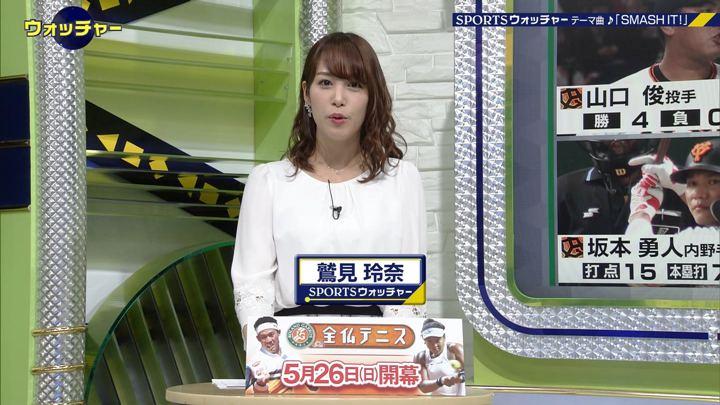 2019年05月15日鷲見玲奈の画像05枚目