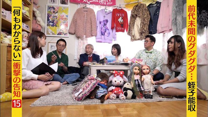 2019年05月22日鷲見玲奈の画像08枚目