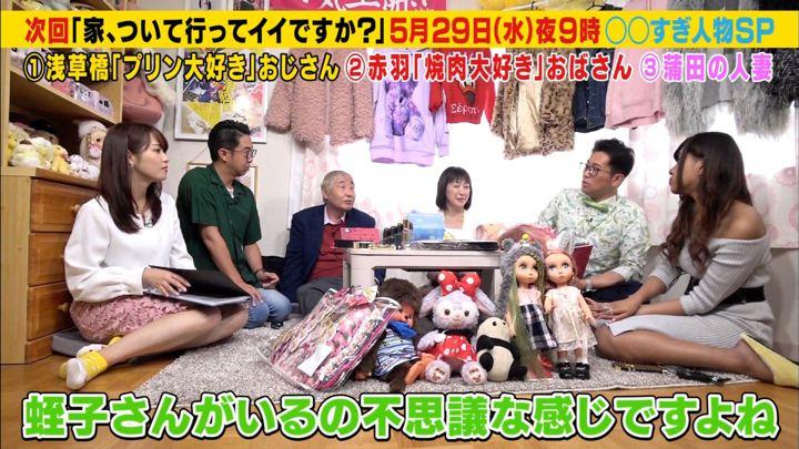 2019年05月22日鷲見玲奈の画像12枚目