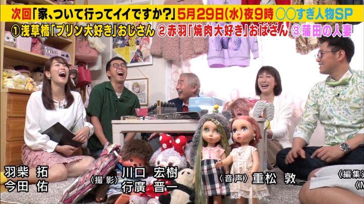 2019年05月22日鷲見玲奈の画像15枚目