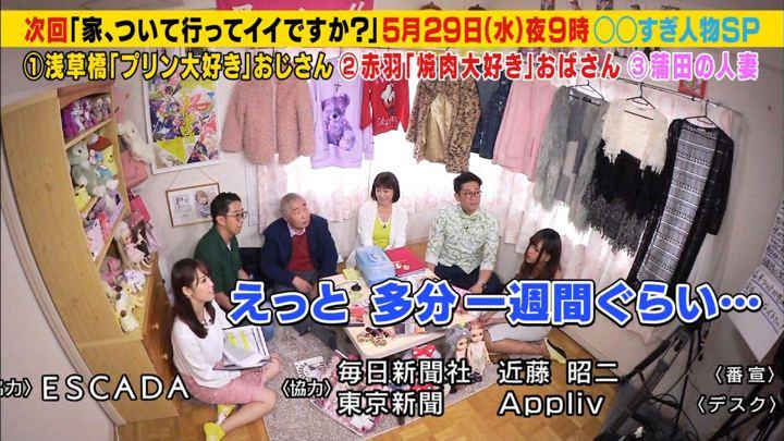 2019年05月22日鷲見玲奈の画像16枚目