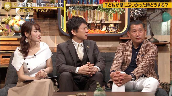 2019年05月25日鷲見玲奈の画像43枚目