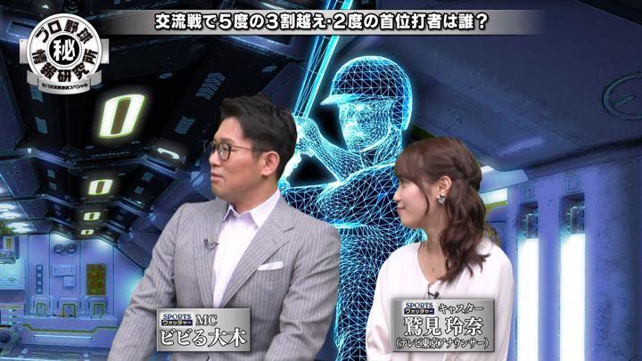 2019年06月02日鷲見玲奈の画像03枚目