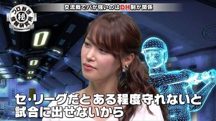 2019年06月02日鷲見玲奈の画像07枚目