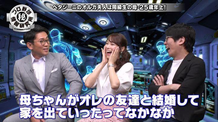 2019年06月02日鷲見玲奈の画像08枚目
