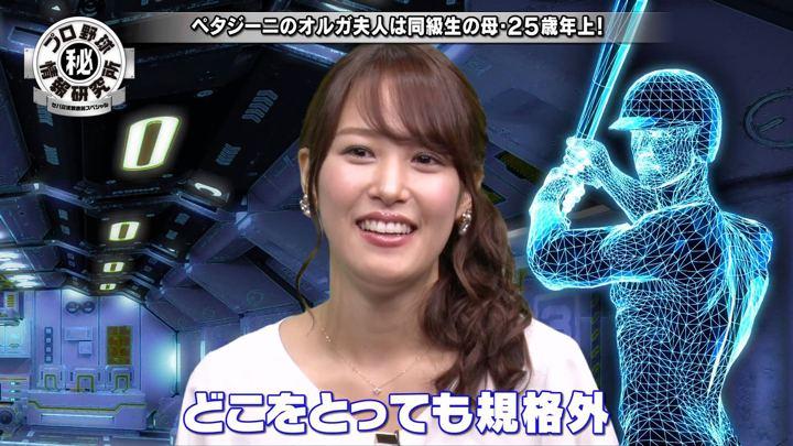 2019年06月02日鷲見玲奈の画像12枚目
