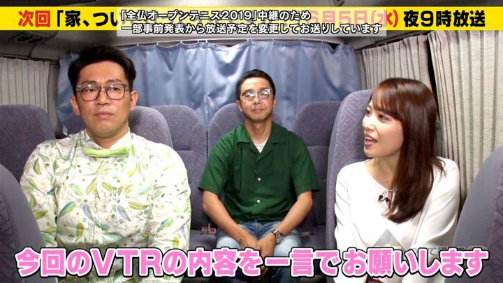 2019年06月03日鷲見玲奈の画像08枚目