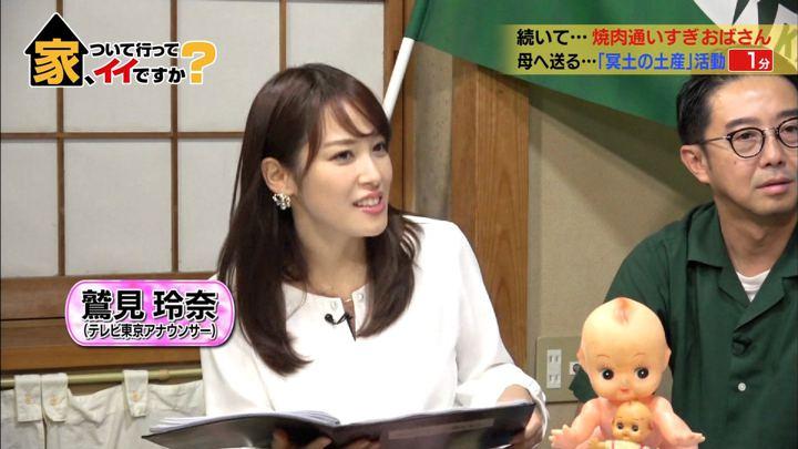 2019年06月05日鷲見玲奈の画像09枚目