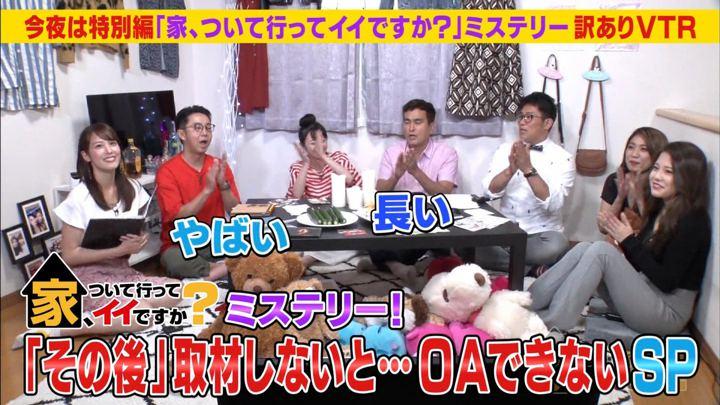 2019年06月19日鷲見玲奈の画像05枚目