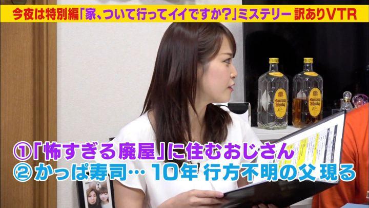 2019年06月19日鷲見玲奈の画像08枚目