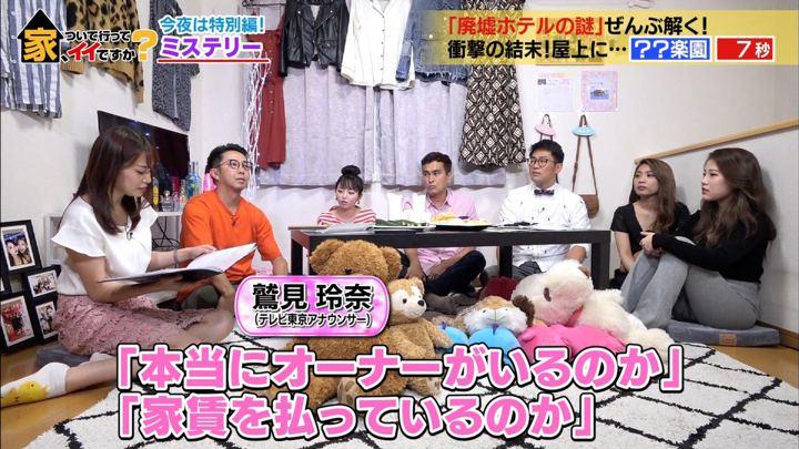 2019年06月19日鷲見玲奈の画像10枚目