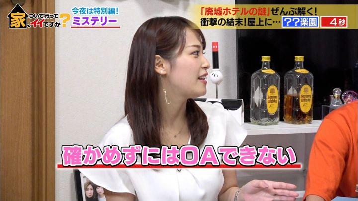 2019年06月19日鷲見玲奈の画像11枚目