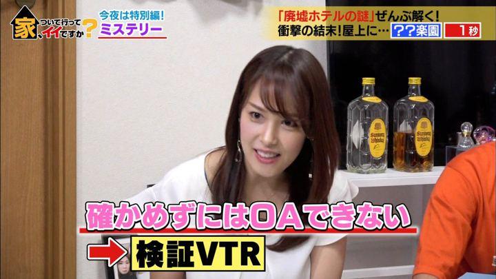 2019年06月19日鷲見玲奈の画像14枚目