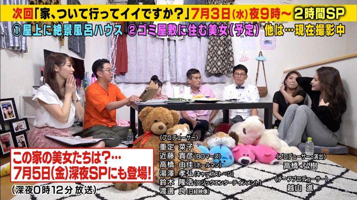 2019年06月19日鷲見玲奈の画像18枚目