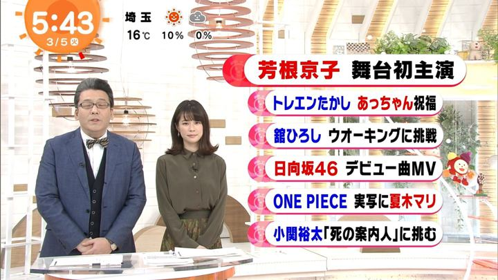 2019年03月05日鈴木唯の画像02枚目