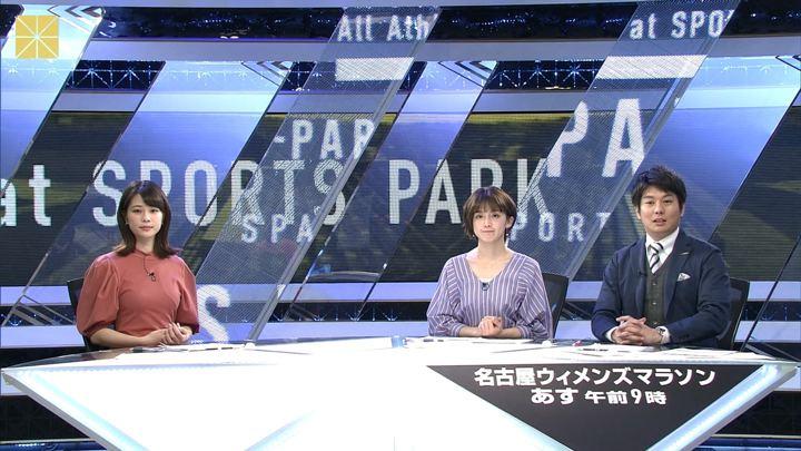 2019年03月09日鈴木唯の画像09枚目