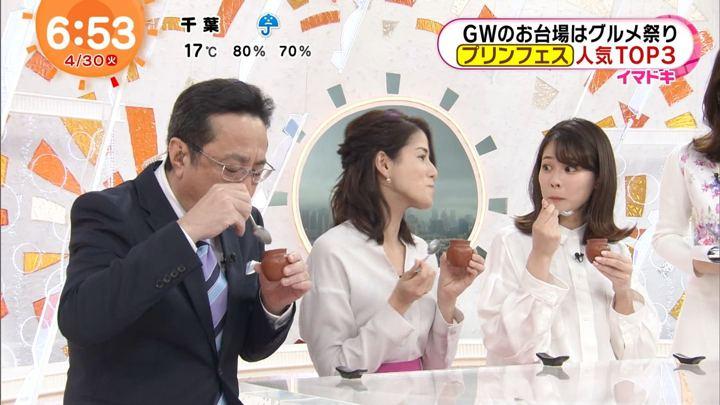 2019年04月30日鈴木唯の画像08枚目