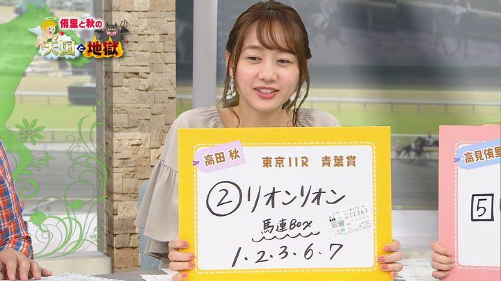 2019年04月27日高田秋の画像12枚目