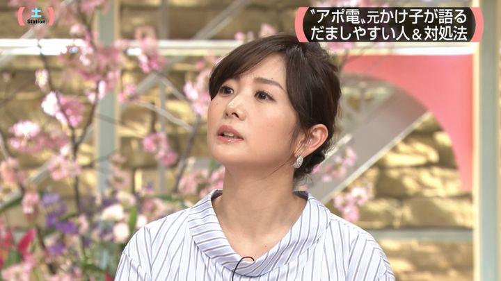 2019年03月16日高島彩の画像08枚目