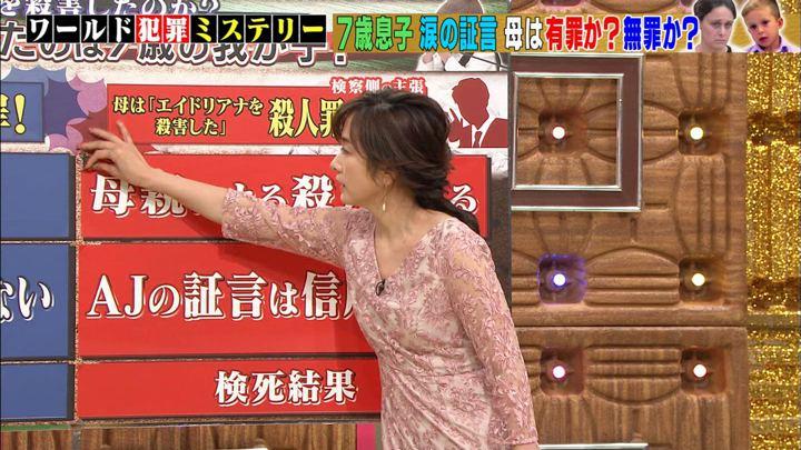 2019年05月22日高島彩の画像08枚目