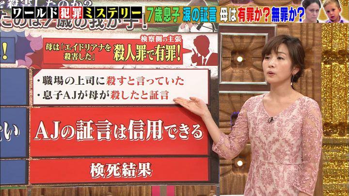 2019年05月22日高島彩の画像09枚目