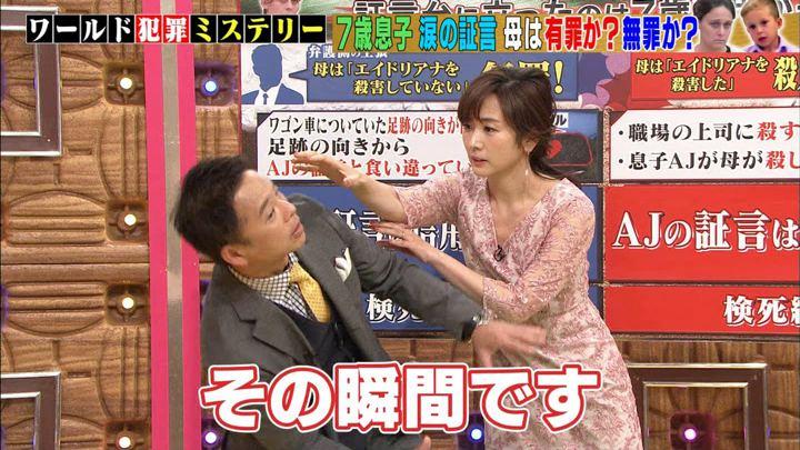 2019年05月22日高島彩の画像11枚目
