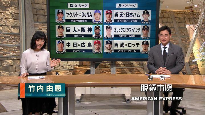 2019年04月02日竹内由恵の画像04枚目