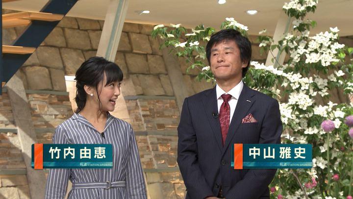 2019年05月16日竹内由恵の画像03枚目