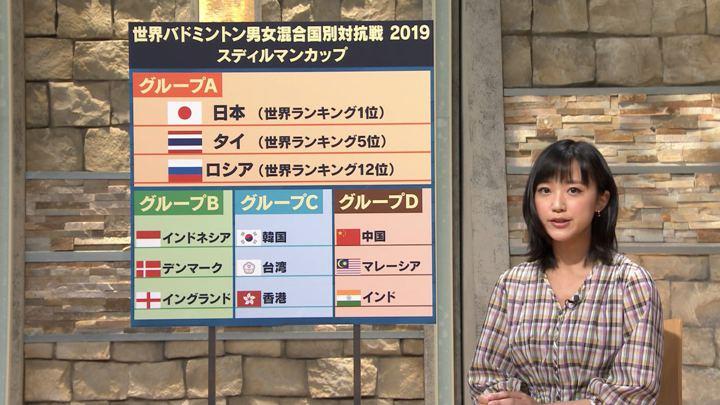 2019年05月20日竹内由恵の画像07枚目