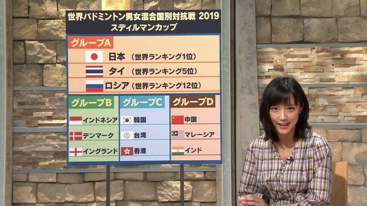 2019年05月20日竹内由恵の画像08枚目