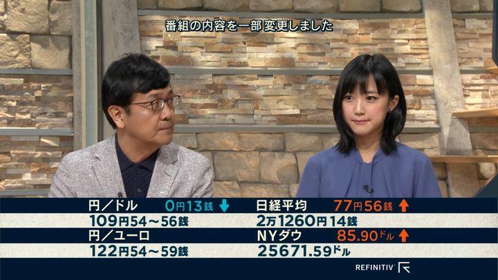 2019年05月28日竹内由恵の画像08枚目