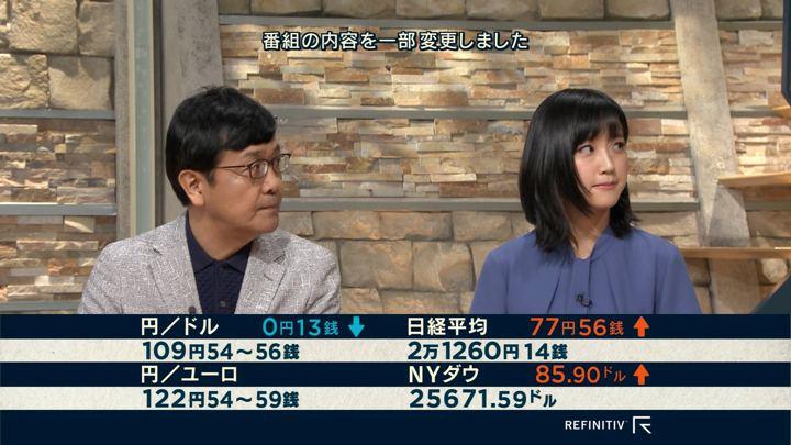2019年05月28日竹内由恵の画像09枚目