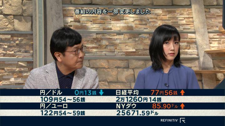 2019年05月28日竹内由恵の画像11枚目