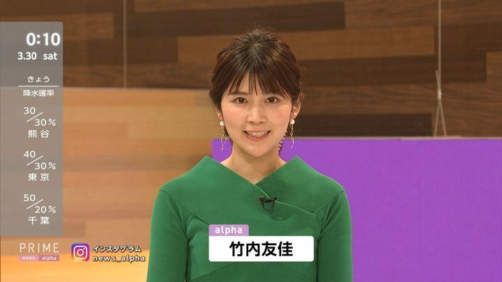 2019年03月29日竹内友佳の画像03枚目