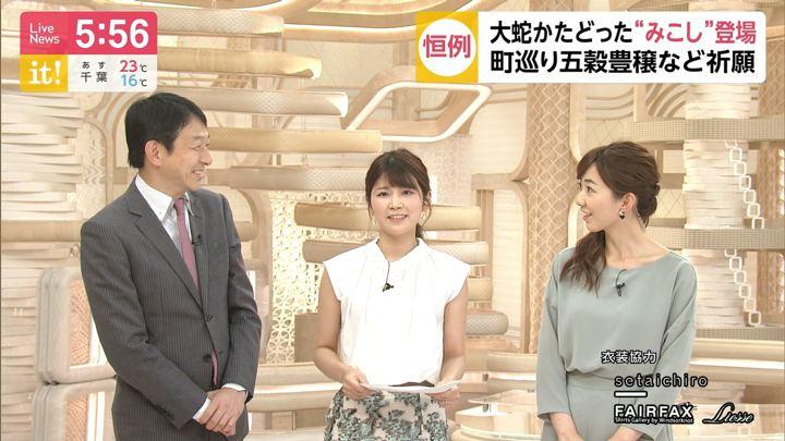 2019年05月05日竹内友佳の画像31枚目