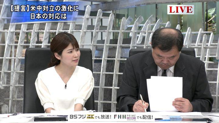 2019年05月15日竹内友佳の画像06枚目