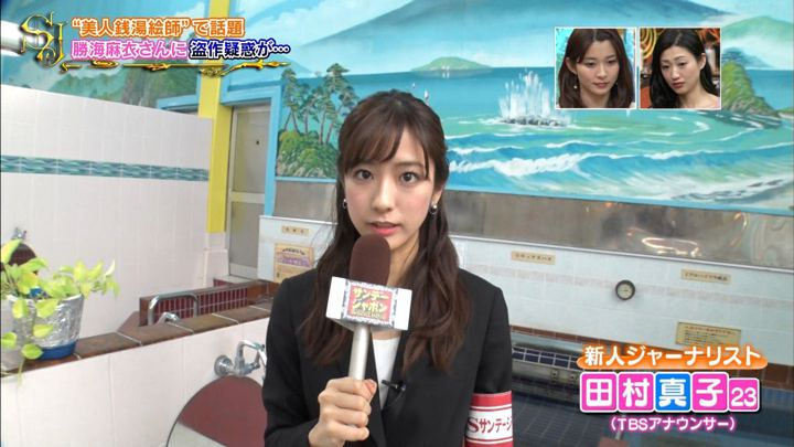 2019年04月14日田村真子の画像03枚目