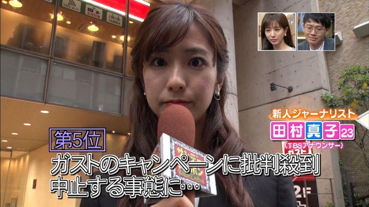 2019年04月28日田村真子の画像02枚目