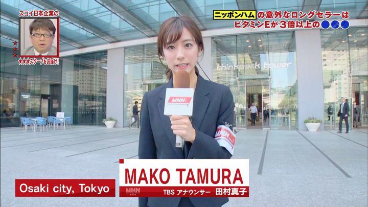 2019年04月29日田村真子の画像02枚目