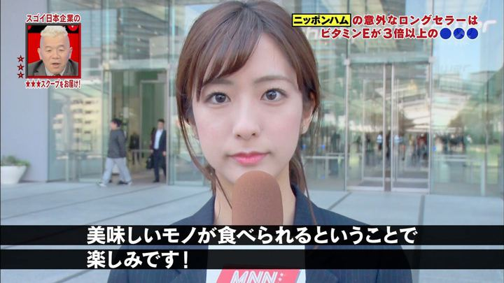 2019年04月29日田村真子の画像04枚目