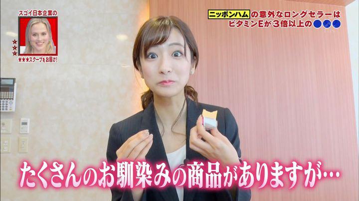 2019年04月29日田村真子の画像06枚目