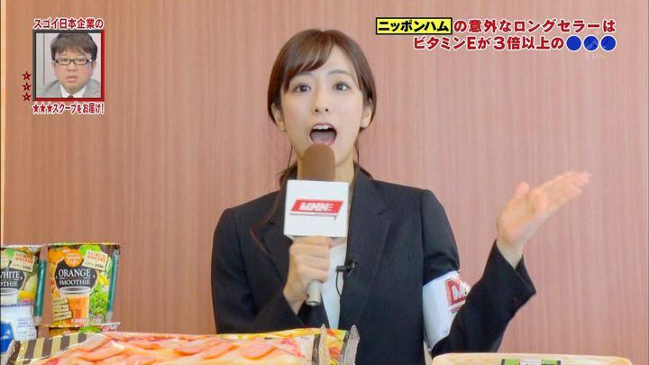 2019年04月29日田村真子の画像10枚目