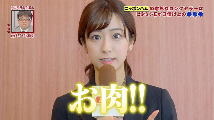 2019年04月29日田村真子の画像11枚目