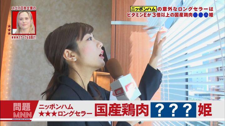 2019年04月29日田村真子の画像13枚目